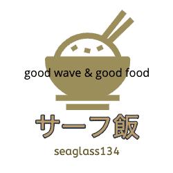 サーフ飯ブログ