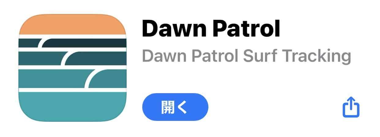 Dawn Patrol サーフ飯